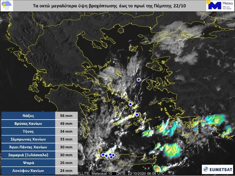 Ο χάρτης με τα μεγαλύτερα ύψη βροχής