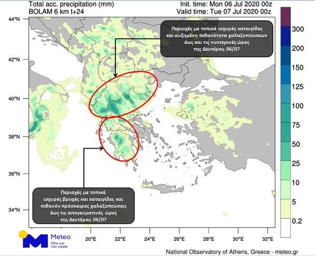 καιρός χάρτης για βροχή
