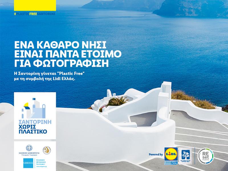 Plastic free Santorini
