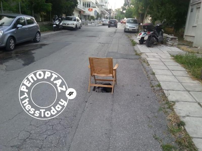 Καρέκλα στον δρόμο πάνω από τρύπα