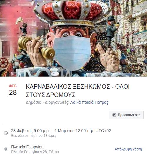 Ενα από τα διαδικτυακά καλέσματα στο Facebook για το καρναβάλι της Πάτρας