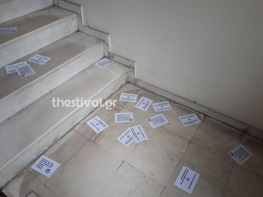 Αγνωστοι πέταξαν τρικάκια στο υποκατάστημα του ΕΦΚΑ στη Θεσσαλονίκη
