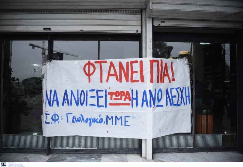 Το πανό των φοιτητών έξω από το κτίριο