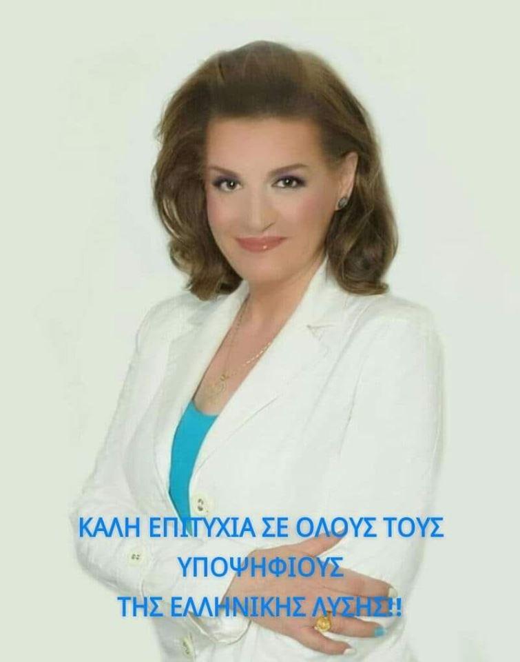 Η Αικατερίνη - Αναστασία Αλεξοπούλου μια από τις τρεις γυναίκες βουλευτές που εκλέγονται με το κόμμα του Κυριάκου Βελόπουλου