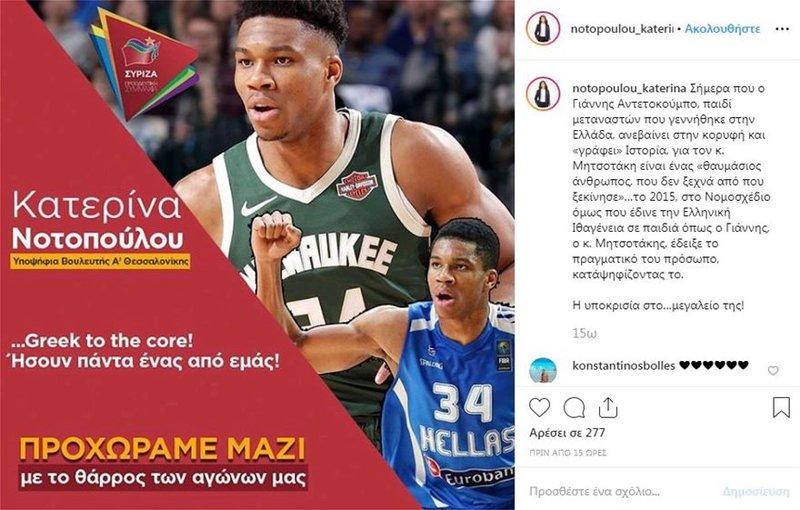 Η αφίσα της Νοτοπούλου με τον Γιάννη Αντετοκούνμπο