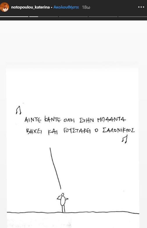 Ανάρτηση της Κατερίνας Νοτοπούλου στο Instagram