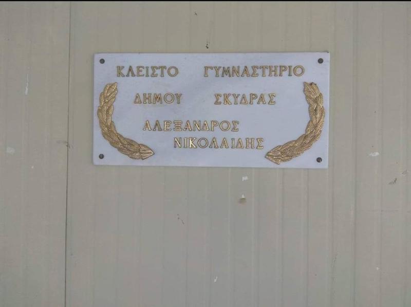 Η πινακίδα που αναγράφει το όνομα του Αλέξανδρου Νικολαΐδη