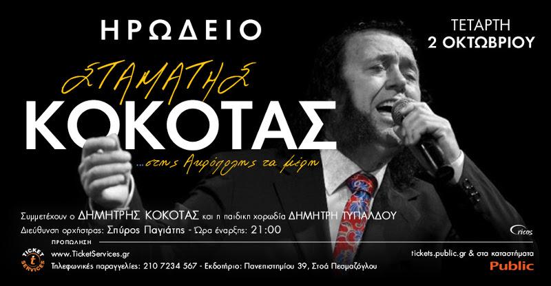Η αφίσα για τη συναυλία του Σταμάτη Κόκοτα στο Ηρώδειο