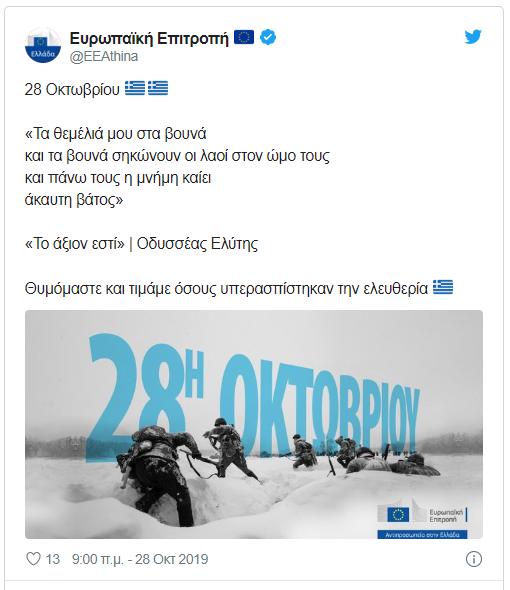 Η ανάρτηση του ελληνικού γραφείου της Ευρωπαϊκής Επιτροπής