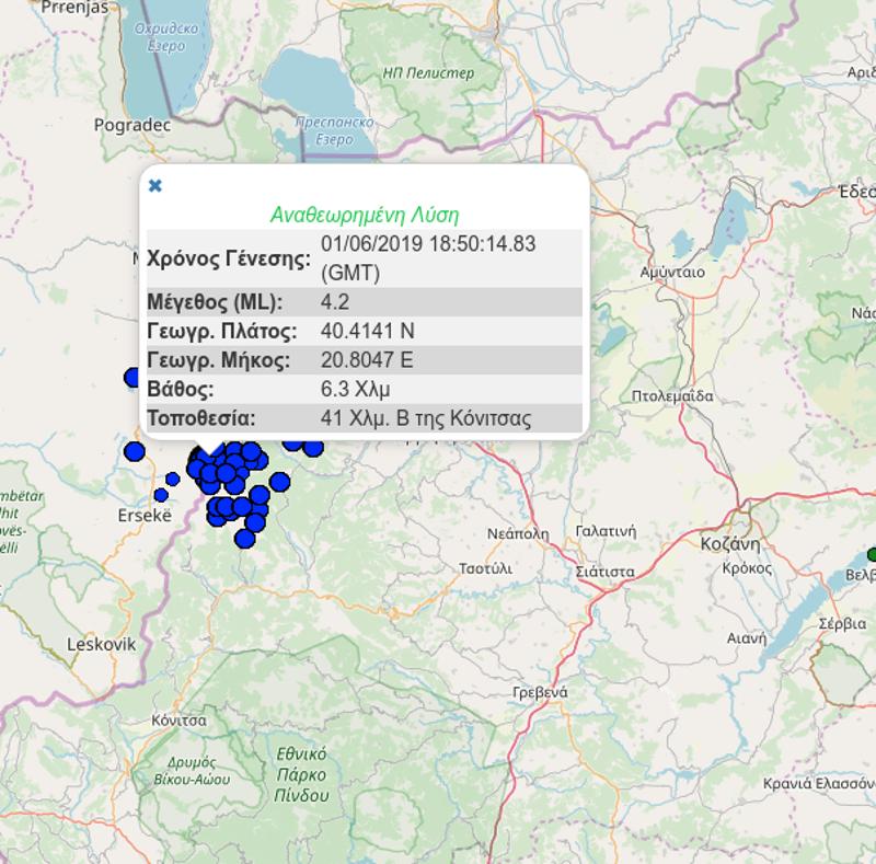 Σεισμός στην Κόνιτσα / Φωτογραφία: Γεωδυναμικό Ινστιτούτο