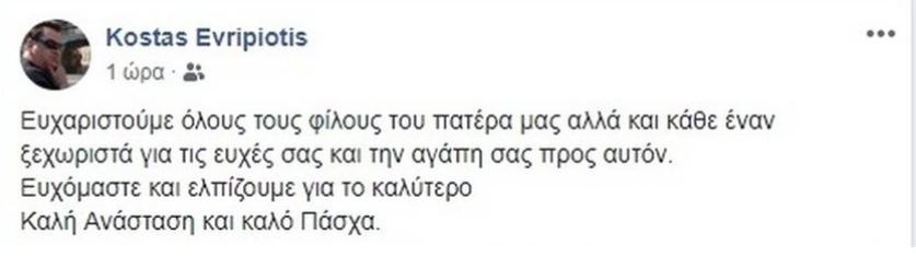 Ανάρτηση στο facebook του Κώστα Ευρυπιώτη