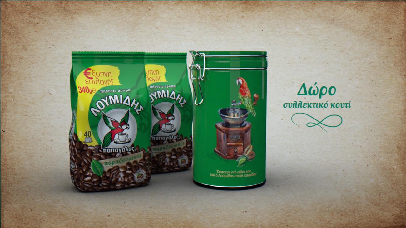 Συλλεκτικό κουτί Λουμίδης Παπαγάλος δώρο με καφέ