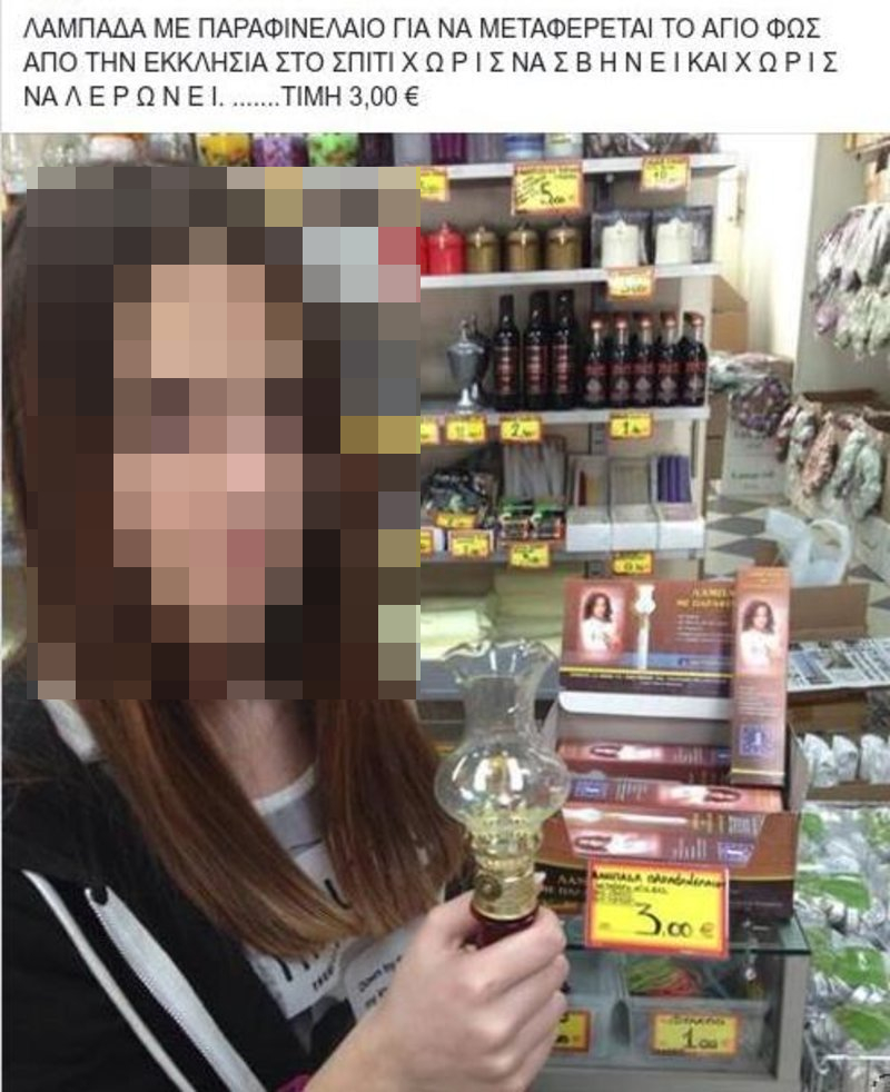 Η διαφήμιση της λαμπάδας που λειτουργεί με παραφινέλαιο, με κεντρικό πρόσωπο ένα νεαρό κορίτσι.