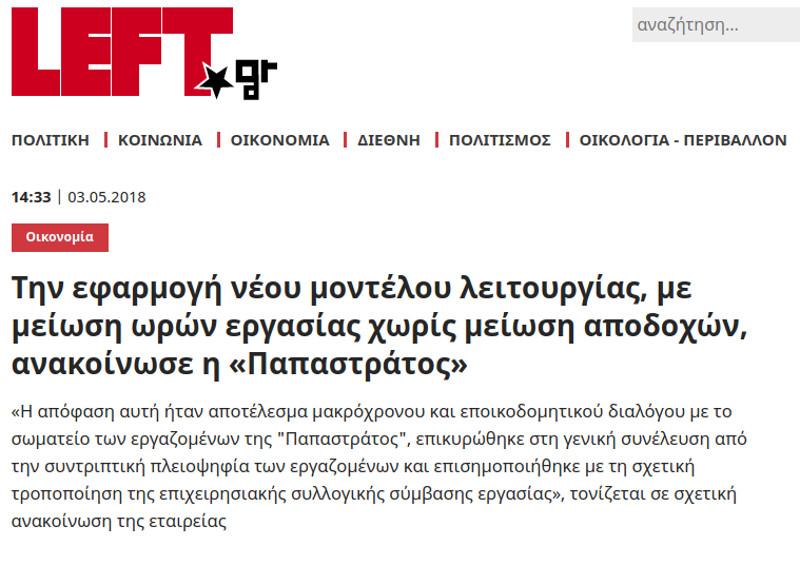 Οταν το Left.gr πανηγύριζε για την επιχειρησιακή σύμβαση στην Παπαστράτος
