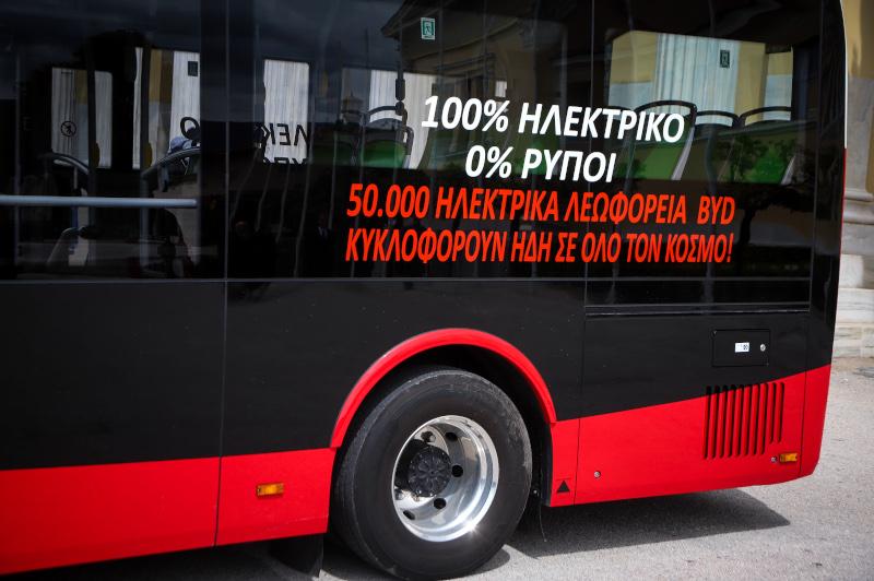κοκκινο μαυρο λεωφορειο