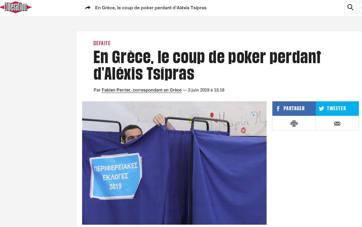 Liberation: Ο Τσίπρας έχασε το παιχνίδι πόκερ - Υπέστη θανάσιμη ήττα...