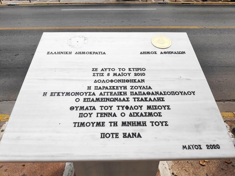 Άγνωστοι βανδάλισαν το μνημείο για τα θύματα της Marfin