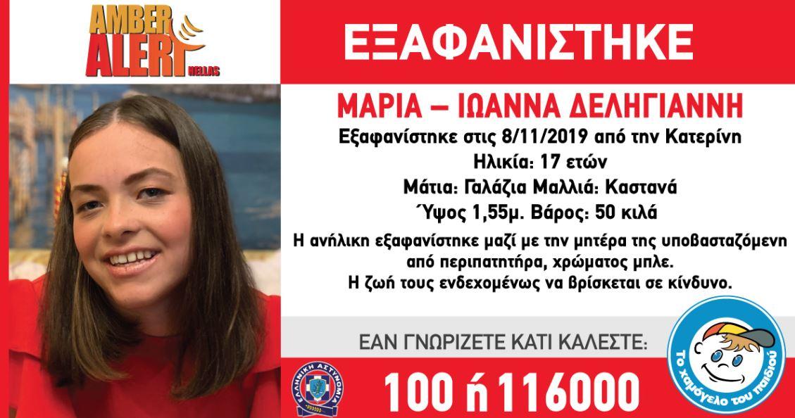 Η 17χρονη Μαρία - Ιωάννα που εξαφανίστηκε μαζί με τη μητέρα της
