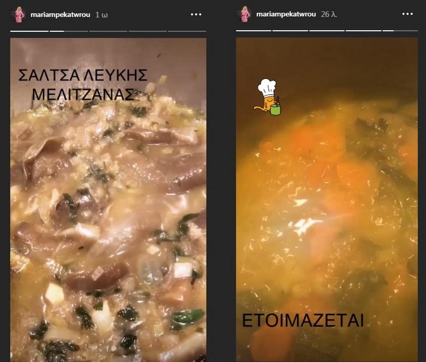 Σάλτσα λευκής μελιτζάνας και σούπα λαχανικών ετοίμασε η Μαρία Μπεκατώρου για βραδινό