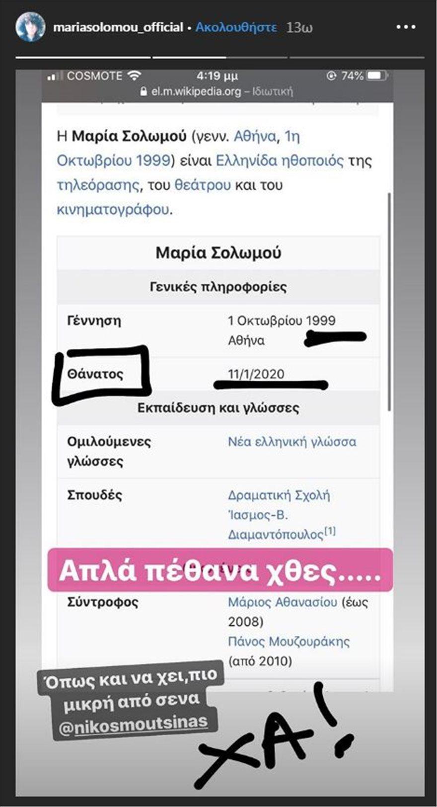 Η αντίδραση της Μαρίας Σολωμού στην «είδηση» πως έχει πεθάνει, σύμφωνα με το Wikipedia