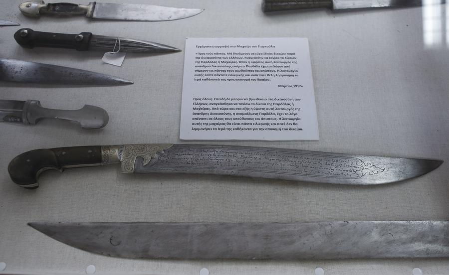H μαχαίρα ή αλλιώς «Παρδάλα»του περιβόητου λήσταρχου Γιαγκούλα που βρίσκεται σε προθήκη μαζί με άλλα εκθέματα του μουσείου