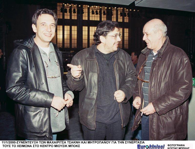 Ο Διονύσης Τσακνής, ο Λαυρέντης Μαχαιρίτσας και ο Δημήτρης Μητροπάνος / Φωτογραφία: Eurokinissi