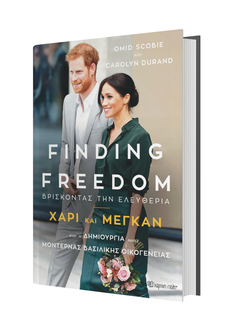 Η βιογραφία του πρίγκιπα Χάρι και της Μέγκαν Μαρκλ θα κυκλοφορήσεις στις 12 Αυγούστου στα ελληνικά από τις εκδόσεις Χάρτινη Πόλη