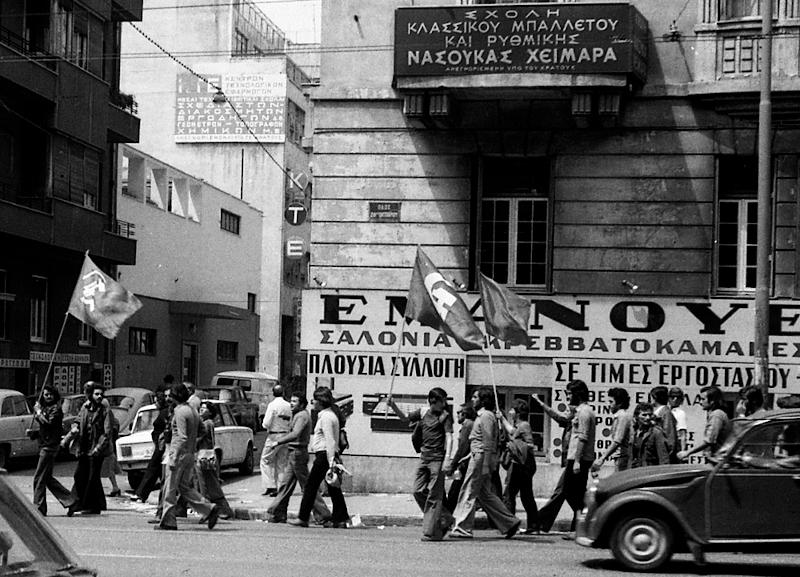 Μέλη της ΟΚΔΕ διαδηλώνουν ελεύθερα, στο κέντρο της Αθήνας.1975.