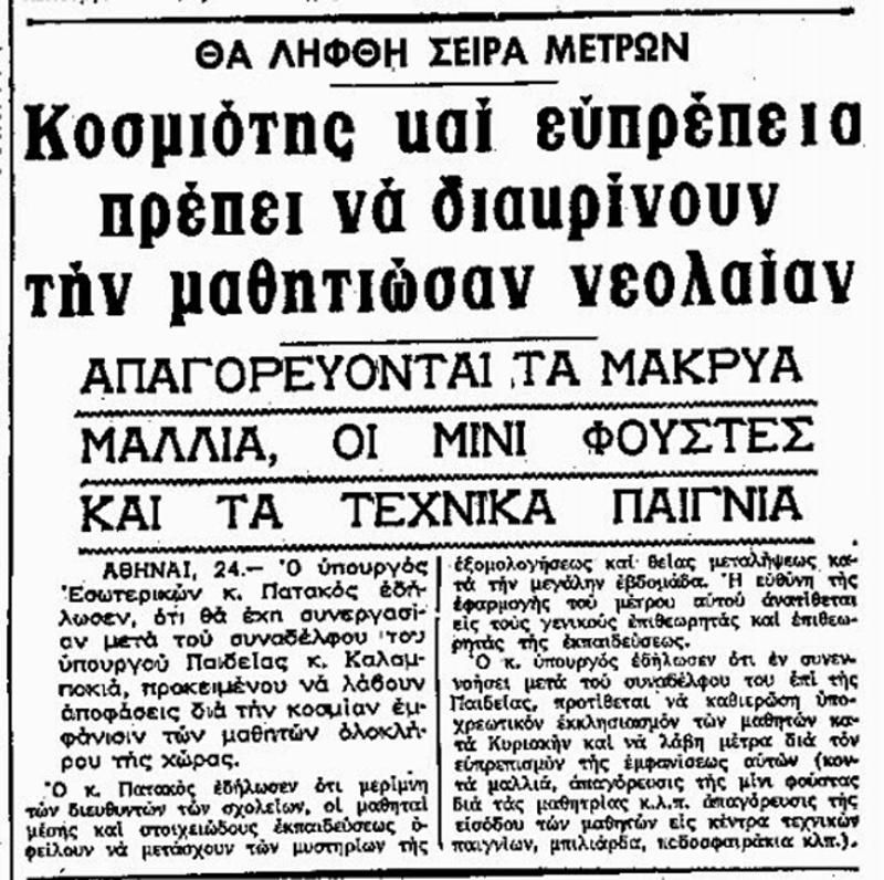 Δημοσίευμα στην εφημερίδα ΜΑΚΕΔΟΝΙΑ της 25 Απριλίου, 1967.