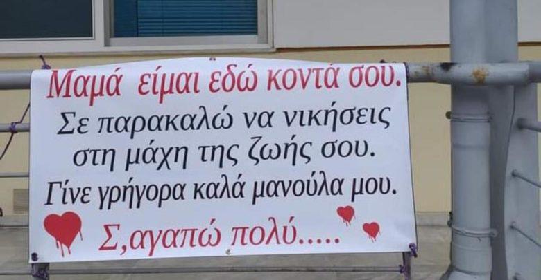 Μήνυμα γιου σε νοσοκομείο της Λάρισας.