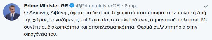 Η ανάρτηση του πρωθυπουργού στο twitter για τον θάνατο του Αντώνη Λιβάνη