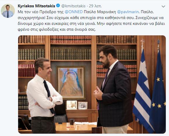 Η ανάρτηση του πρωθυπουργού στον προσωπικό του λογαριασμό στο Twitter