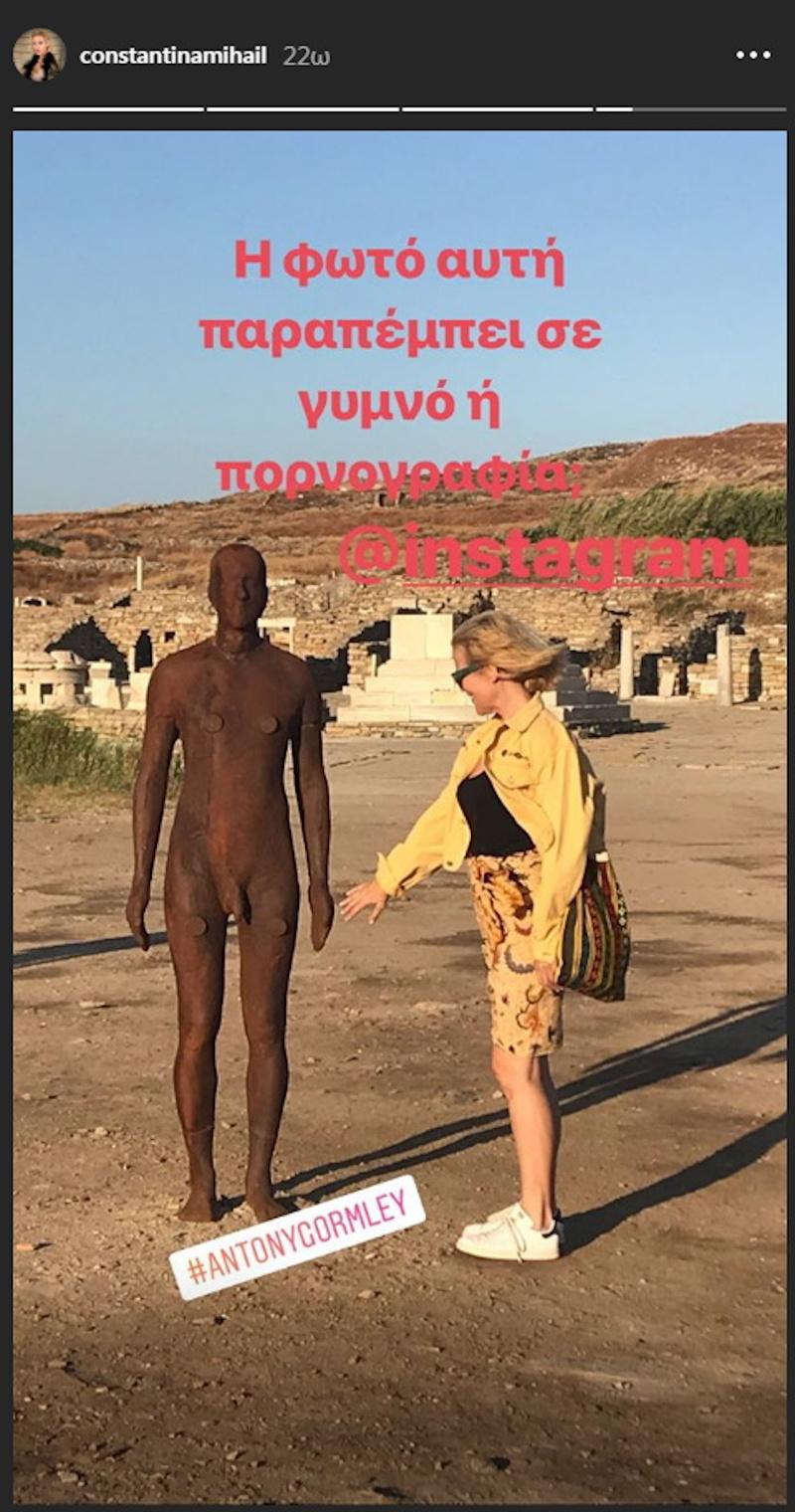 Η Κωνσταντίνα Μιχαήλ ανέβασε ξανά τη φωτογραφία, αδιαφορώντας για την απόφαση του Instagram