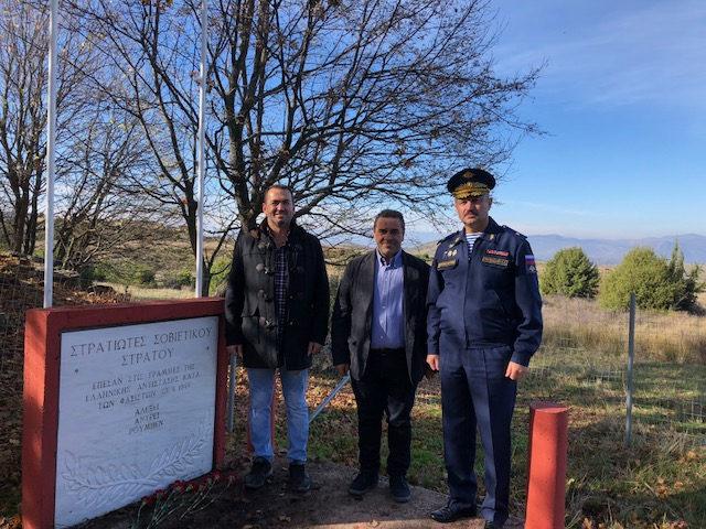 Ρωσική αντιπροσωπεία στην Κοζάνη για το χώμα από το σημείο όπου έπεσαν οι Σοβιετικοί στρατιώτες