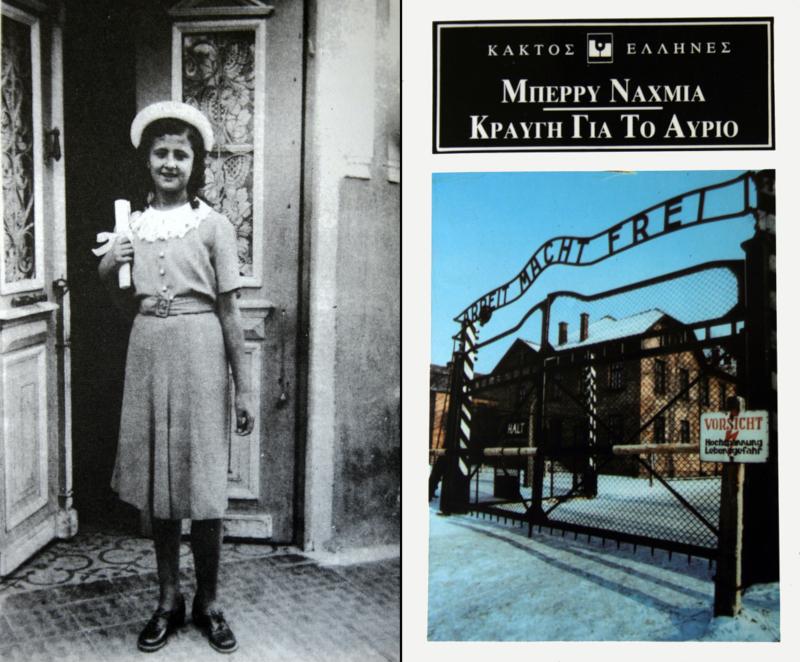 Η Μπέρρυ Ναχμία, στο σπίτι της στην Καστοριά, πριν την πιάσουν οι Ναζί και την στείλουν στο Άουσβιτς, και το βιβλίο της.