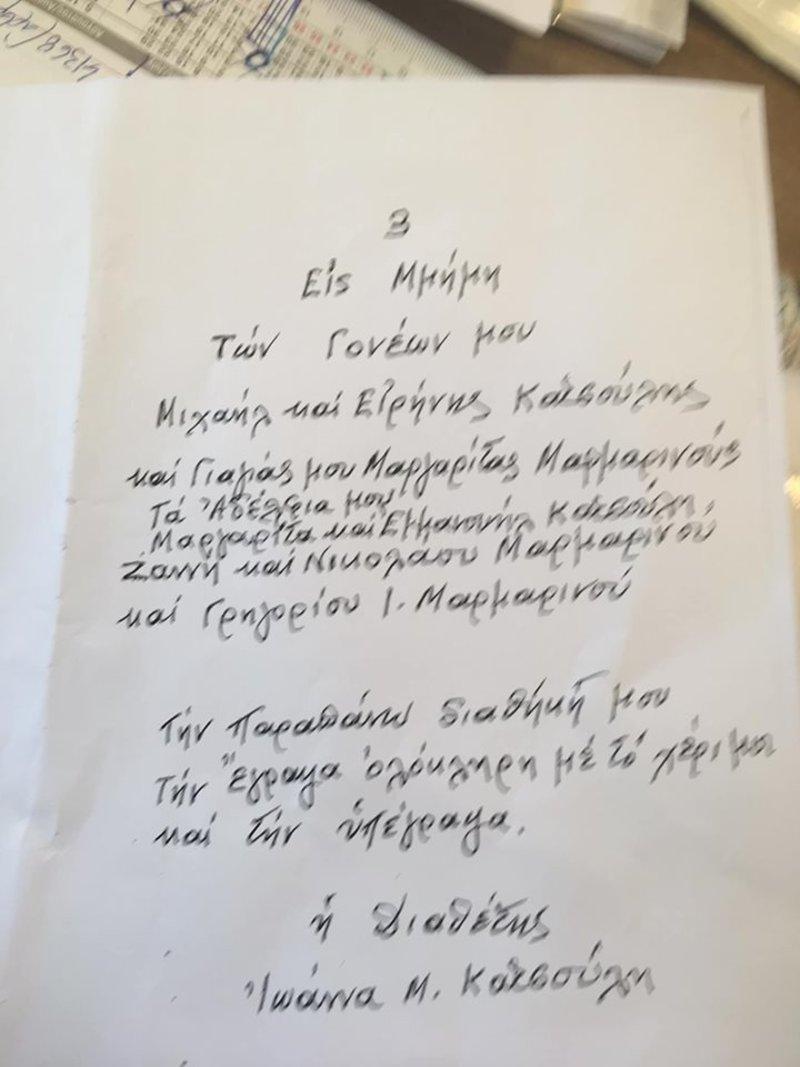 Μια άλλη σελίδα της διαθήκης που αναφέρει ότι προβαίνει στη δωρεά εις μνήμην των γονέων της και των αδελφών της