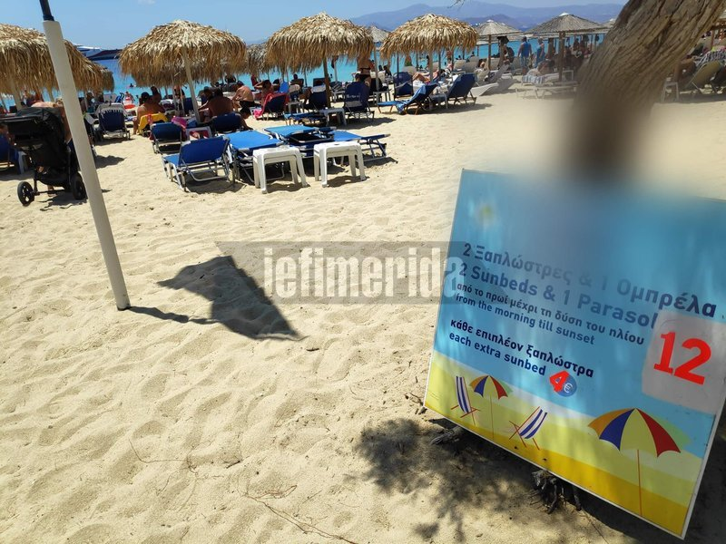 https://www.iefimerida.gr/sites/default/files/inline-images/naxos-paralia-xaplostres-22-7-19_iefimerida.jpg