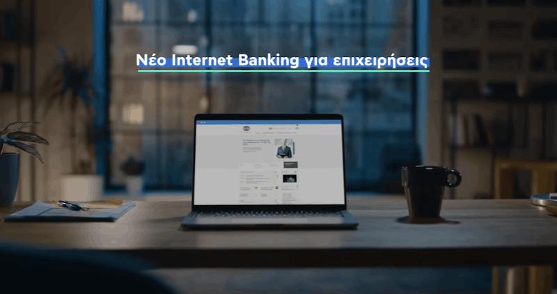 Νέο Internet Banking για επιχειρήσεις από την Εθνική Τράπεζα