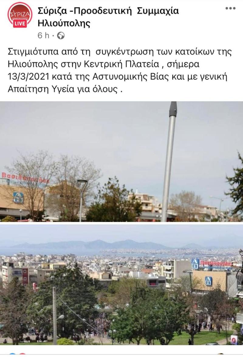 ΝΔ ΣΥΡΙΖΑ πορείες