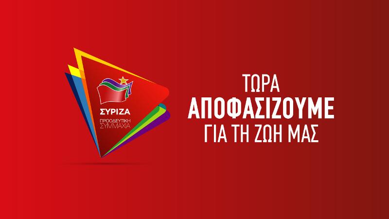 Το νέο λογότυπο του ΣΥΡΙΖΑ