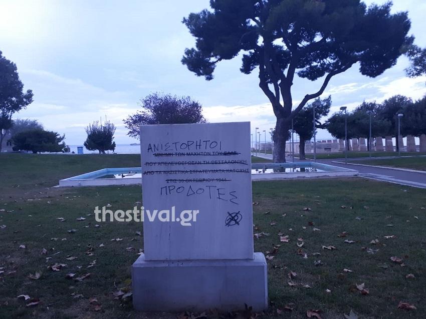 βανδαλισμός μνημείο