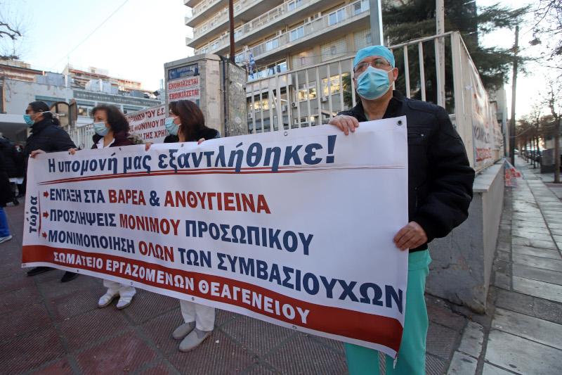 νοσοκομεία Θεσσαλονίκη