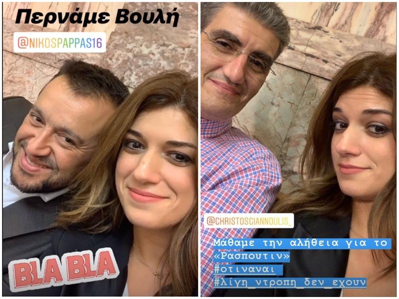 Οι ιστορίες της Κατερίνας Νοτοπούλου στον προσωπικό της λογαριασμό στο Instagram