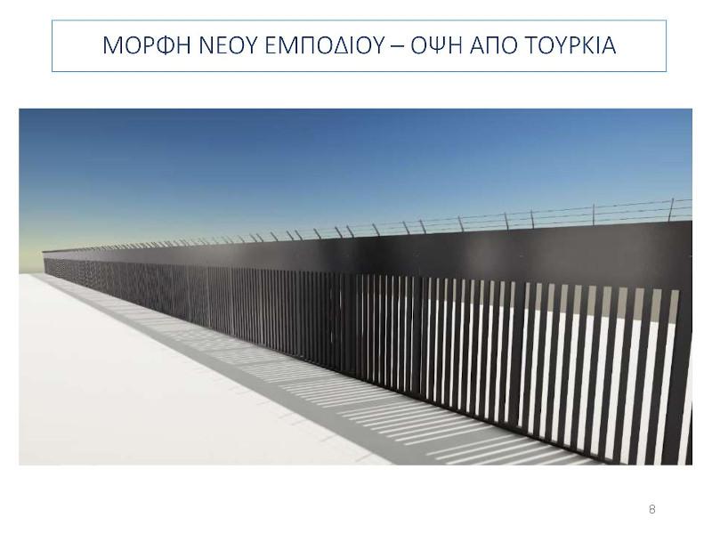 Ετσι θα φαίνεται ο φράχτης του Εβρου από την πλευρά της Τουρκίας
