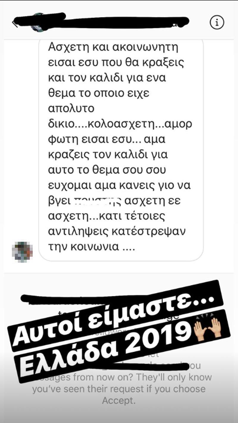 Το μήνυμα που δέχθηκε η Αθηνά Οικονομάκου