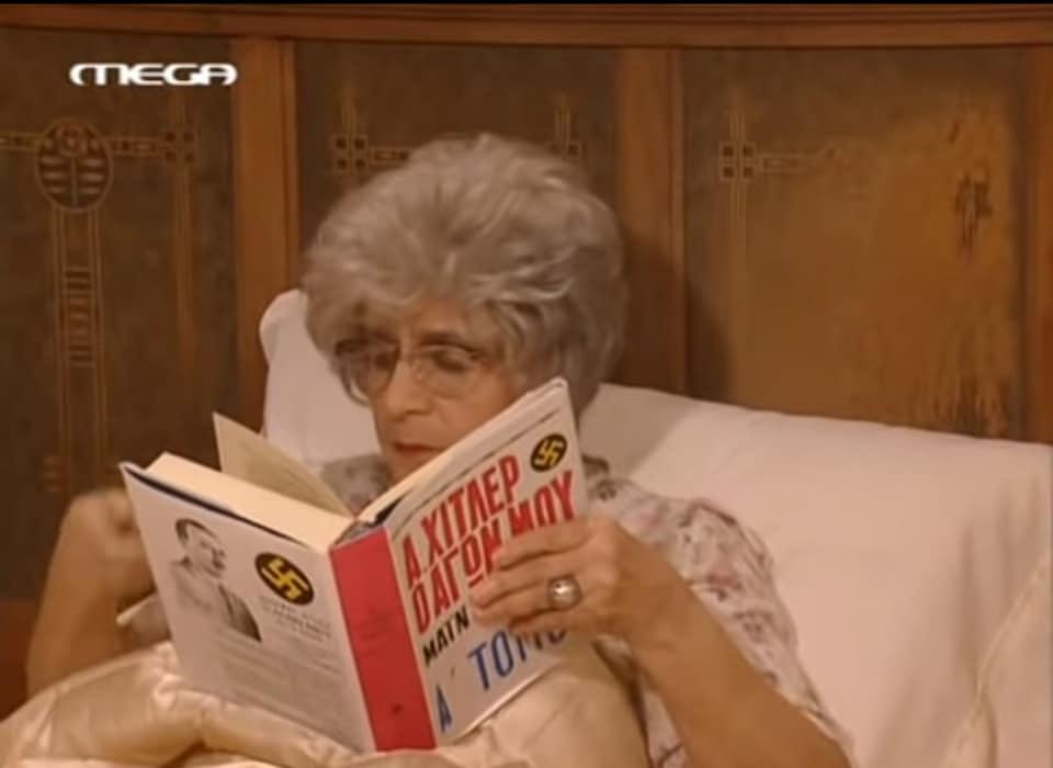 Η Όλγα Μαρκάτου, την οποία υποδύθηκε η αξεπέραστη Μαρία Φωκά, διαβάζει το βιβλίο «Αδόφλος Χίτλερ: Ο Αγών μου» στη σειρά «Ντόλτσε Βίτα»
