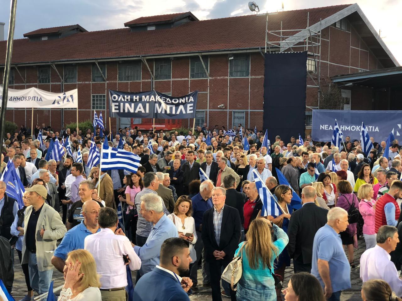 Εικόνα από το συγκεντρωμένο πλήθος στη Θεσσαλονίκη πριν την ομιλία του Κυριάκου Μητσοτάκη