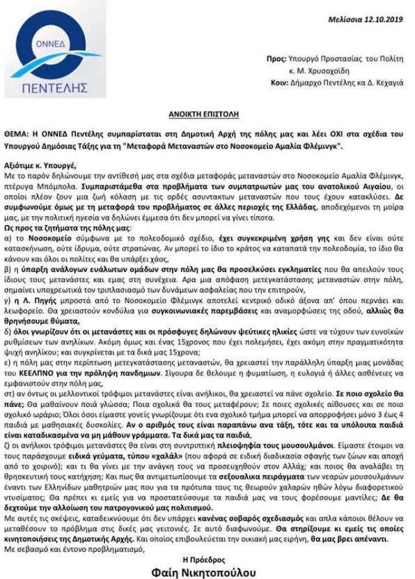 https://www.iefimerida.gr/sites/default/files/inline-images/onned-pentelis-13-10-19.PNG