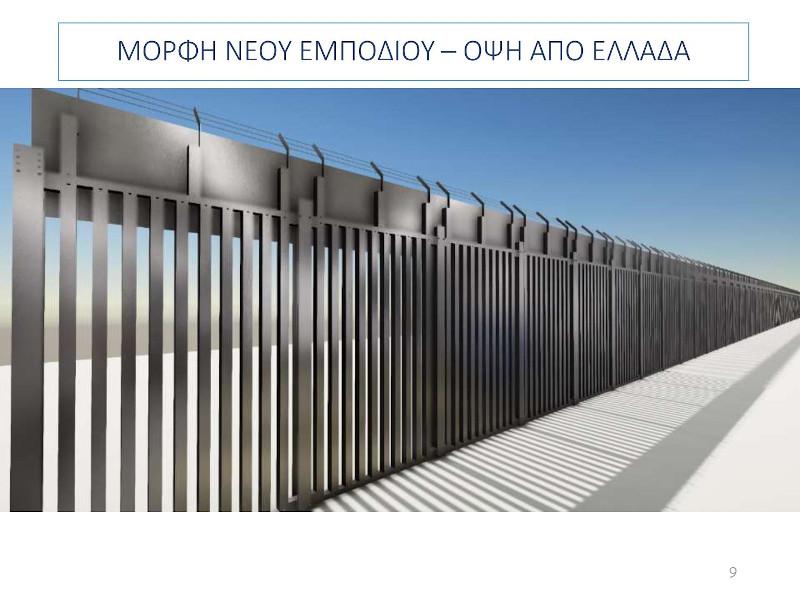 Ετσι θα φαίνεται ο φράχτης του Εβρου από την ελληνική πλευρά