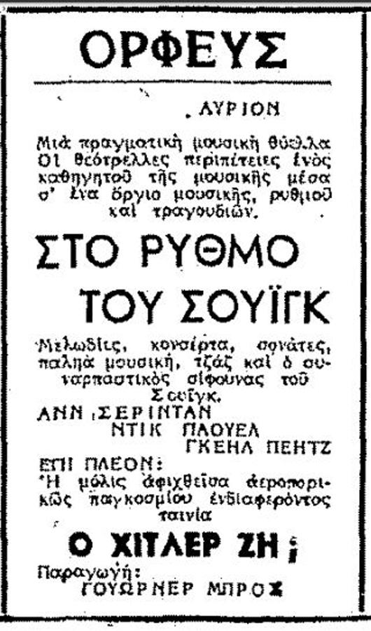Διαφημιστική καταχώρηση για την ταινία «Στο Ρυθμό του Σουίνγκ» (Naughty but Nice) (Εφημερίδα ΕΜΠΡΟΣ 25 Ιουν 1946)